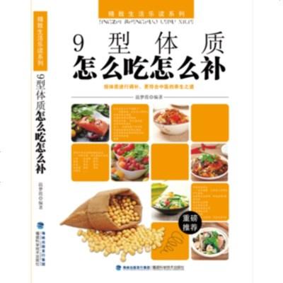 正版现货 正版现货 9型体质怎么吃怎么补 家庭饮食养生保健书籍 对症饮食经络养生 中药食疗养生 宜吃忌吃食材 居家养