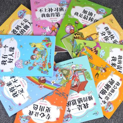 正版全套10冊兒童校園成長讀本注音版爸媽不是我的傭人成長勵志系列故事書小學生必讀書籍爸爸媽媽不是我的用人不讓父母做我