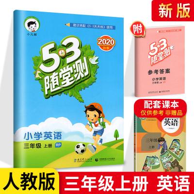 53隨堂測三年級上冊英語3年級上冊練習冊同步作業本小兒郎考試