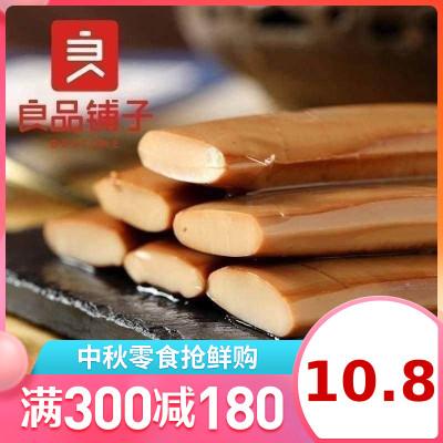 【下酒小配菜】【良品鋪子】雞蛋干 238gx1袋 醬香味四川特產豆干素食 鹵味素食干子袋裝