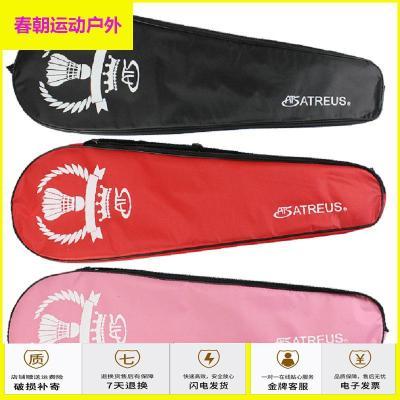 運動戶外羽毛球拍包 單只裝 雙支裝 2支裝單肩拍包 球包配件放心購