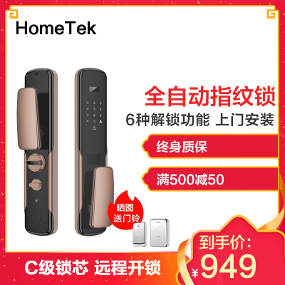 【全国免费安装】Hometek全自动智能锂电池指纹锁 推拉式防盗门木门智能门锁电子密码锁 S900888摩卡棕