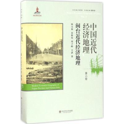 正版 中国近代经济地理 林玉茹 等 著 华东师范大学出版社 9787567550308 书籍