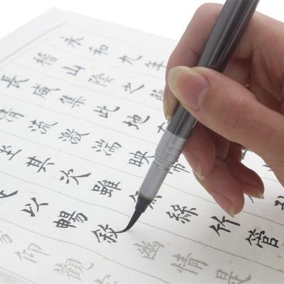 抄经小楷软毛笔可加墨 书法钢笔式毛笔便携练字自来水软笔