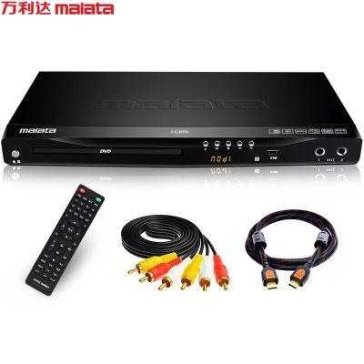 万利达(Malata)DVP-822 DVD播放机(巧虎播放机CD机VCD DVD光盘播放器 影碟机