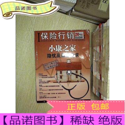 正版九成新保险行销中文简体版 290