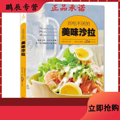 爱心家肴系列:百吃不厌的美味沙拉(美绘版)9787555264712