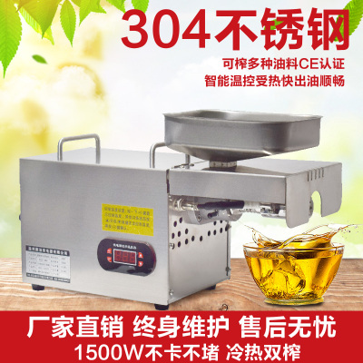 家用全自動小型榨油機貨到付款商用中型油坊黃金蛋冷熱雙榨油機 280型號帶溫控