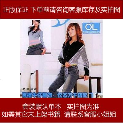 百搭牛仔服饰实例指引 晨晓 编 广东经济出版社 9787806779385