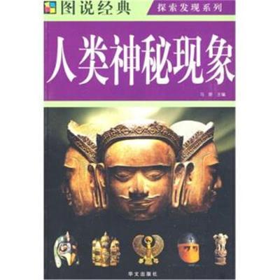 人类神秘现象马妍9787507526745华文出版社