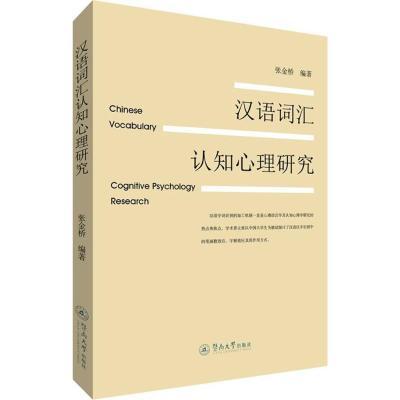 正版 汉语词汇认知心理研究 张金桥 编著 暨南大学出版社 9787566817204 书籍