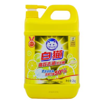 白貓高效去油洗潔精2000g用量省多洗潔凈力強洗碗液食品用洗果蔬