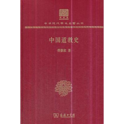 中國道教史(120年紀念版)