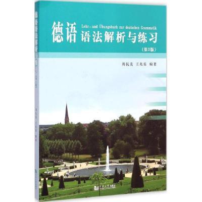 正版 德语语法解析与练习 周抗美 编著 同济大学出版社 9787560858050 书籍
