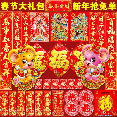 2020鼠年春联对联大礼包春节过新年大装饰用品烫金福字对联批发
