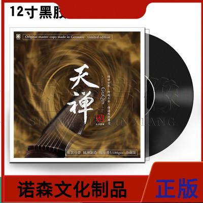 【龍源】巫娜古琴茶界天禪秋水悠悠空山寂寂LP黑膠唱片12寸留聲機