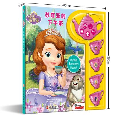 茶壺發聲書 1-3歲美國早教 蘇菲亞的下午茶 大繪本親子共讀 玩中學 嬰兒茶壺玩具書發聲書 美國引進兒童早教啟蒙