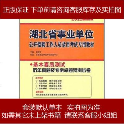 華圖·01湖北省事業單位公開招聘工作人員錄用 專用教材 9787807248132