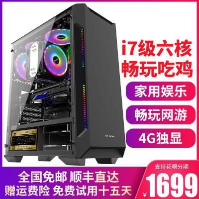 牛頭(NIUTOU) i7級六核E5 2620/RX550 4G獨顯/16G內存/256G固態硬盤 家用辦公娛樂LOL游戲臺式機 組裝電腦 臺式電腦 DIY組裝機 電腦主機 整機