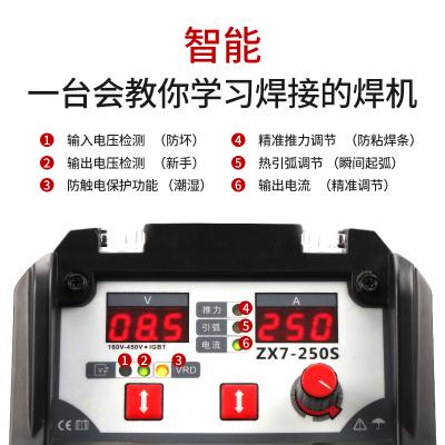 安德利電焊機ZX7-250直流雙電壓220V 380V兩用全自動家用小型全銅 加強款ZX7-250S套二
