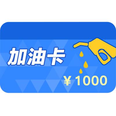 【請填寫正確卡號】中國石化加油卡充值1000元 自動充值 全國通用 請圈存后使用