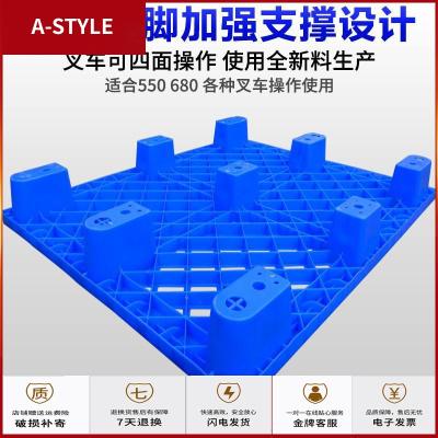 新塑料格九脚卡板叉车托盘塑胶防潮板垫仓板栈板地垫仓储货架A-STYLE