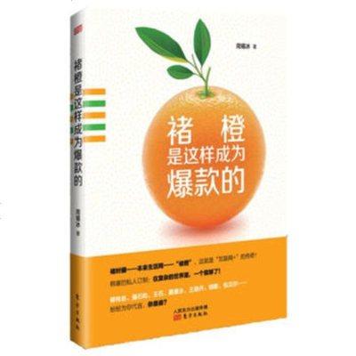 褚橙是這樣成為的 周錫冰【新華書店正版書籍】