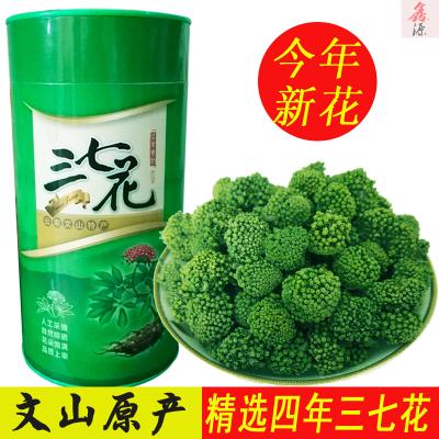 三七花云南文山特級500g特產散裝四年田七花的功效翠珠茶