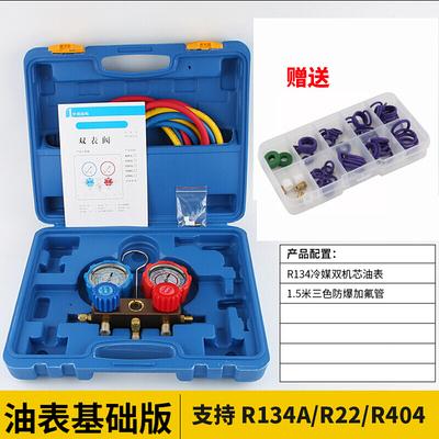 汐巖空調加氟表 雪種壓力表冷媒雙表閥家用維修工具R12 22 R134A R410 油表雙表架+塑盒