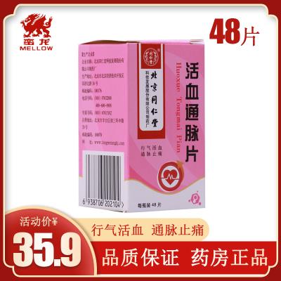 同仁堂 活血通脈片 48片*1瓶/盒 胸悶 行氣活血 通脈止痛 冠心病 心絞痛 心腦血管