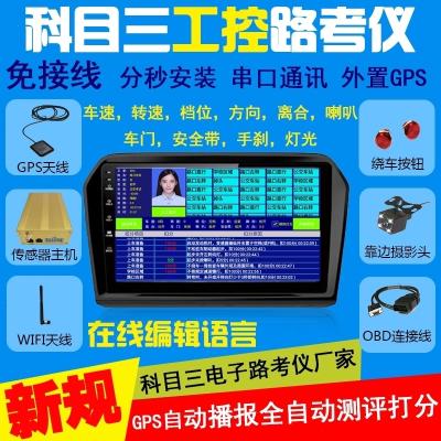 2019新款路考儀科目三模擬器新規科二電子路考駕考教練GPS全自動 科目二、科目三語音播報器閃電客