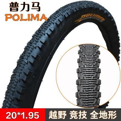 普力馬山地車胎自行車輪胎20寸24寸26*1.95 1.751.50單車內胎外胎耐磨外胎輪胎內胎公路