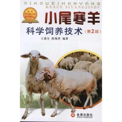 小尾寒羊科學飼養技術(D2版)王惠生9787508263410金盾出版社
