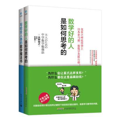 數學好的人是如何思考的(套裝共2冊,含數學好的人是如何思考的+寫給全人類的數學魔法書)