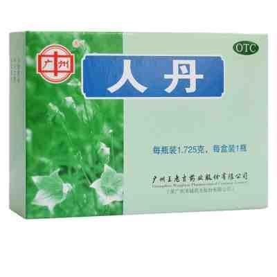 王老吉 人丹 1.725g/盒 驅風健胃用于消化不良惡心嘔吐暈船暈車輕度中暑酒醉飽滯