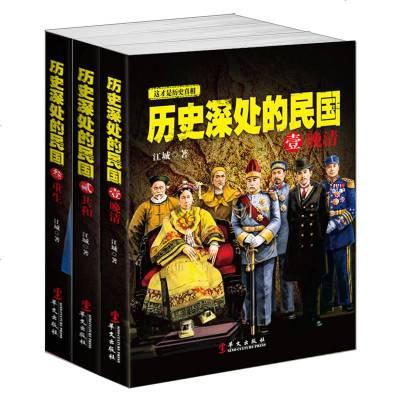 新品套裝-歷史深處的民國(全3冊)晚清+和+重生,中國近代史十佳讀物!微博十佳讀物!1億次搜索量!歷史深處的民國
