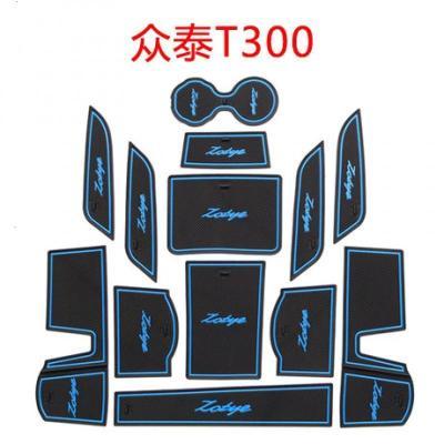 專用于眾泰T300墊水杯墊汽車內飾改裝防滑墊儲物置物墊_T300 黑藍