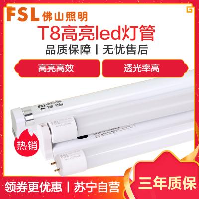 FSL佛山照明 LEDt8一体化日光灯管8W12W16W高亮简约现代LED玻璃10W-10W以上全套支架灯