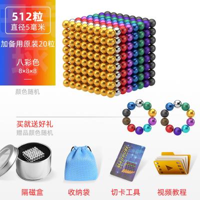 巴克球1000颗磁铁魔力珠磁力棒马克吸铁石八克球儿童智扣益智积木玩具-八彩512颗+送20颗