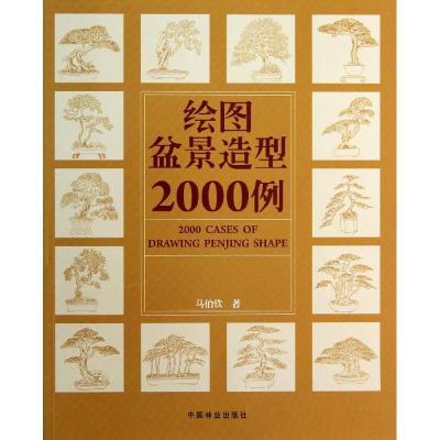 绘图盆景造型2000例 马伯钦 专业科技 文轩网