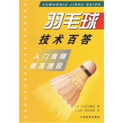羽毛球技術百答:入門良師提高捷徑(日)長谷川博幸,王衛東,西方延芳978750092