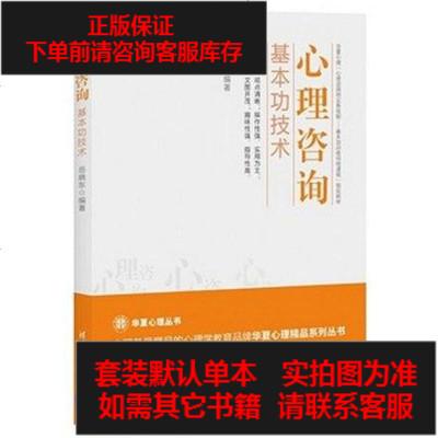 【二手8成新】心理咨询基本功技术 9787302379058
