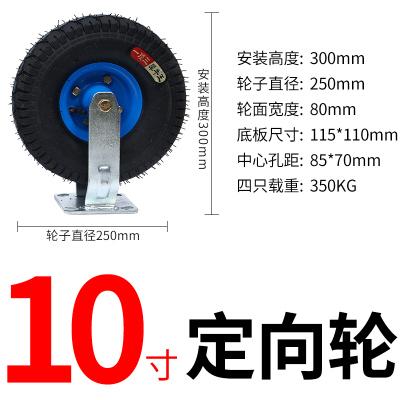 6寸8寸10寸充气万向轮轮胎手推车重型橡胶定向带刹车静音打气轮子 紫罗兰