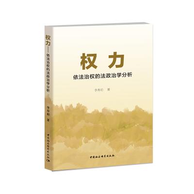 權力 依法治權的法政治學分析 李壽初 著 法學理論社科