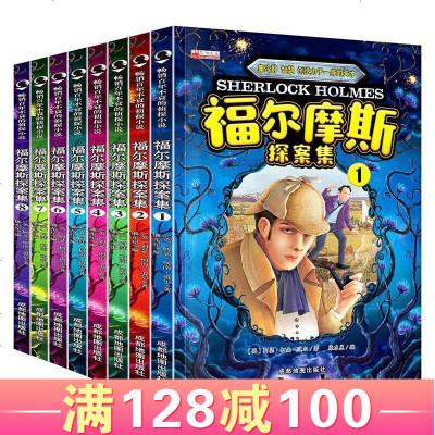 福爾摩斯探案全集正版全8冊 7-9-12-15歲閱讀的三四五六年級課外閱讀書籍 少兒偵探懸疑推理小說
