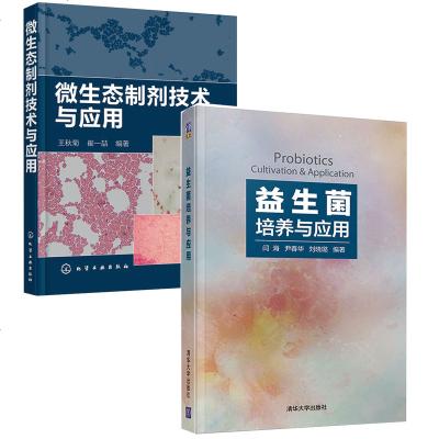 【全2冊】微生態制劑技術與應用+益生菌培養與應用 微生態制劑研究農作物種植參考水產養殖戶微生態微生態制劑制備技術參考