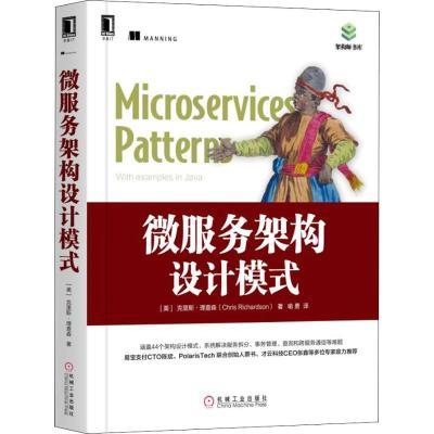 微服务架构设计模式 (美)克里斯·理查森(Chris Richardson) 著 喻勇 译 专业科技 文轩网