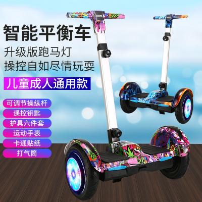 平衡車兒童電動自智能雙輪小孩成人代步車兩輪帶扶手滑板車扭扭車