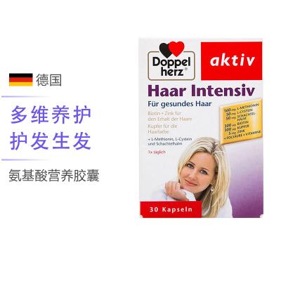 【護發防脫發】雙心(Doppelherz) 多維護發氨基酸營養膠囊 30粒/盒 德國進口 片劑 45克