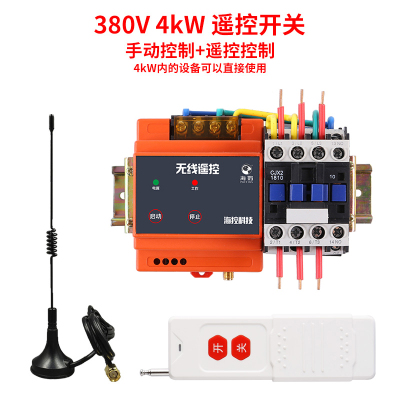 380v無線遙控開關 三相大功率4kw-15kw水泵遠程控制器搖控開關 380V雙功能4千瓦配1個遙控